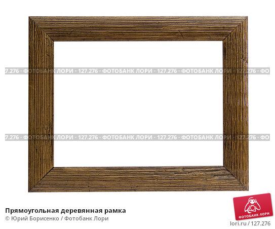 Прямоугольная деревянная рамка, фото № 127276, снято 24 июня 2017 г. (c) Юрий Борисенко / Фотобанк Лори