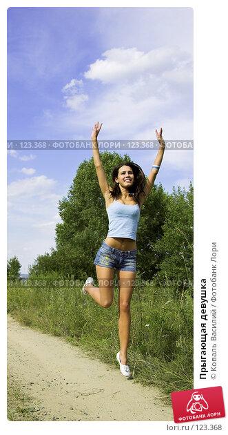 Прыгающая девушка, фото № 123368, снято 24 мая 2017 г. (c) Коваль Василий / Фотобанк Лори