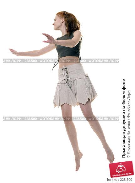 Прыгающая девушка на белом фоне, фото № 228500, снято 16 января 2008 г. (c) Лисовская Наталья / Фотобанк Лори