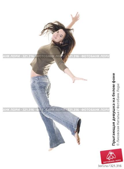 Прыгающая девушка на белом фоне, фото № 321316, снято 20 января 2008 г. (c) Лисовская Наталья / Фотобанк Лори