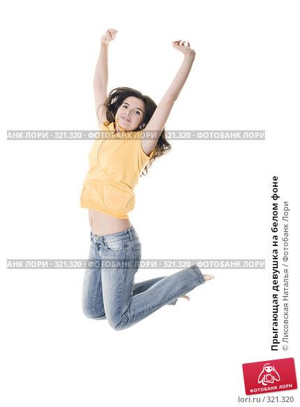 Купить «Прыгающая девушка на белом фоне», фото № 321320, снято 20 января 2008 г. (c) Лисовская Наталья / Фотобанк Лори