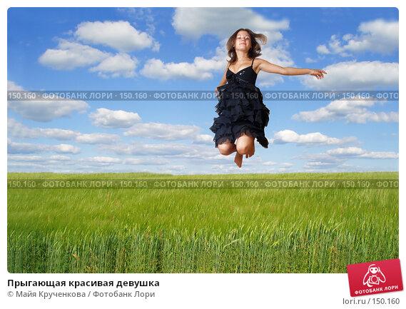 Прыгающая красивая девушка, фото № 150160, снято 21 июня 2007 г. (c) Майя Крученкова / Фотобанк Лори