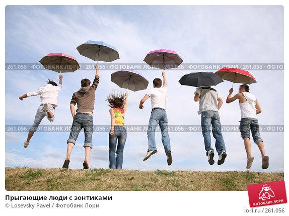 Прыгающие люди с зонтиками, фото № 261056, снято 23 апреля 2017 г. (c) Losevsky Pavel / Фотобанк Лори