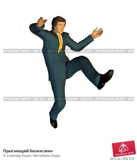 Купить «Прыгающий бизнесмен», иллюстрация № 250372 (c) Losevsky Pavel / Фотобанк Лори