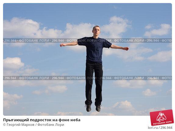 Прыгающий подросток на фоне неба, фото № 296944, снято 11 мая 2008 г. (c) Георгий Марков / Фотобанк Лори