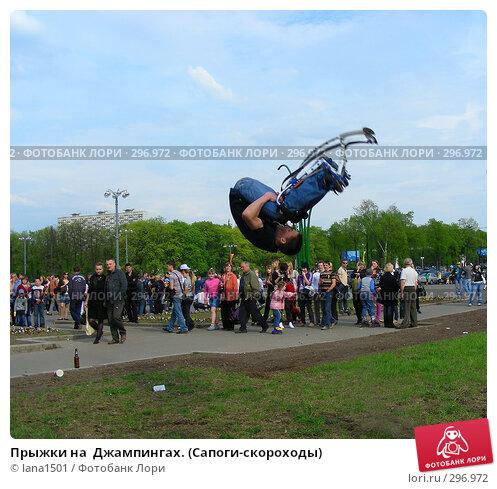Прыжки на  Джампингах. (Сапоги-скороходы), эксклюзивное фото № 296972, снято 1 мая 2008 г. (c) lana1501 / Фотобанк Лори