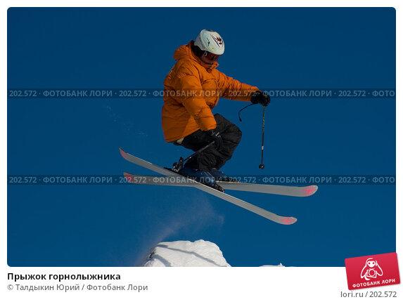 Прыжок горнолыжника, фото № 202572, снято 8 февраля 2008 г. (c) Талдыкин Юрий / Фотобанк Лори