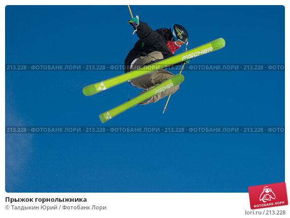Прыжок горнолыжника, фото № 213228, снято 8 февраля 2008 г. (c) Талдыкин Юрий / Фотобанк Лори