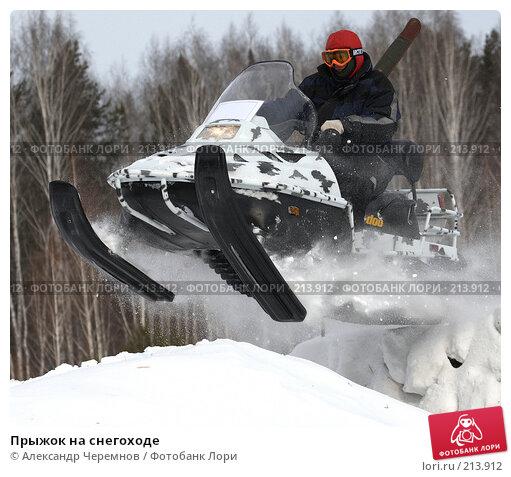 Прыжок на снегоходе, фото № 213912, снято 23 февраля 2008 г. (c) Александр Черемнов / Фотобанк Лори