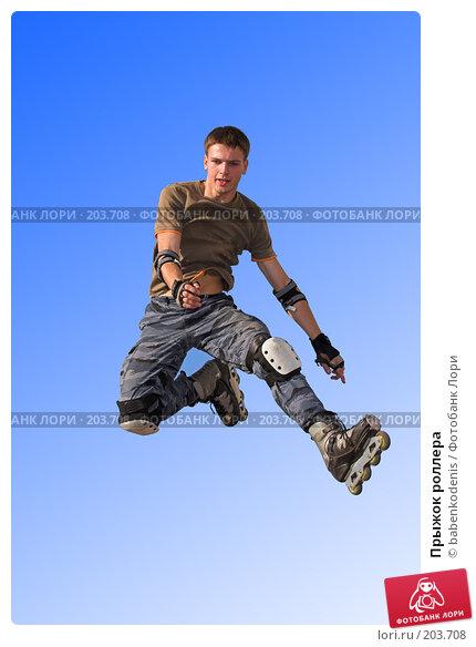 Купить «Прыжок роллера», фото № 203708, снято 30 сентября 2007 г. (c) Бабенко Денис Юрьевич / Фотобанк Лори