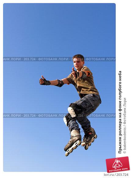 Прыжок роллера на фоне голубого неба, фото № 203724, снято 30 сентября 2007 г. (c) Бабенко Денис Юрьевич / Фотобанк Лори