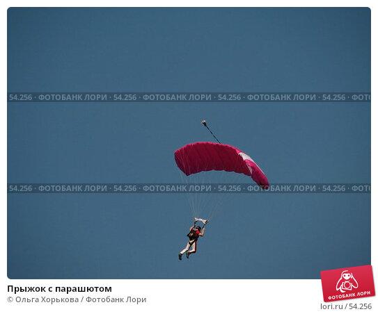 Купить «Прыжок с парашютом», фото № 54256, снято 16 июня 2007 г. (c) Ольга Хорькова / Фотобанк Лори