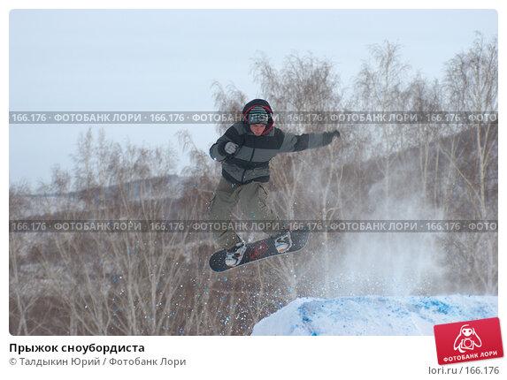 Прыжок сноубордиста, фото № 166176, снято 20 августа 2017 г. (c) Талдыкин Юрий / Фотобанк Лори