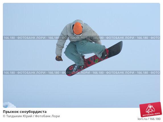 Прыжок сноубордиста, фото № 166180, снято 22 октября 2016 г. (c) Талдыкин Юрий / Фотобанк Лори