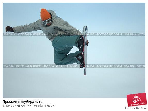 Прыжок сноубордиста, фото № 166184, снято 10 декабря 2016 г. (c) Талдыкин Юрий / Фотобанк Лори