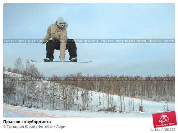 Прыжок сноубордиста, фото № 166192, снято 24 января 2017 г. (c) Талдыкин Юрий / Фотобанк Лори
