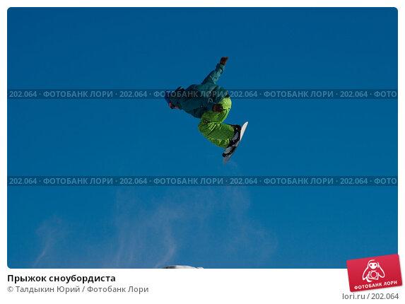 Прыжок сноубордиста, фото № 202064, снято 8 февраля 2008 г. (c) Талдыкин Юрий / Фотобанк Лори