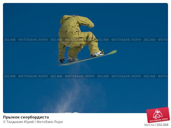 Прыжок сноубордиста, фото № 202068, снято 8 февраля 2008 г. (c) Талдыкин Юрий / Фотобанк Лори