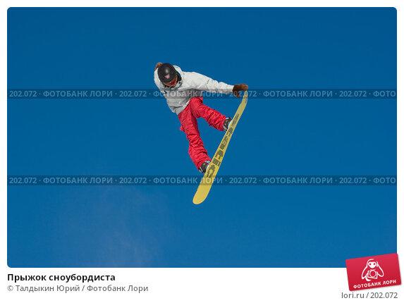 Прыжок сноубордиста, фото № 202072, снято 8 февраля 2008 г. (c) Талдыкин Юрий / Фотобанк Лори