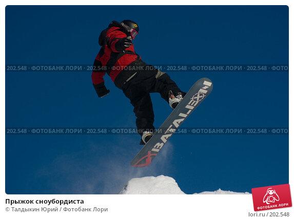 Прыжок сноубордиста, фото № 202548, снято 8 февраля 2008 г. (c) Талдыкин Юрий / Фотобанк Лори