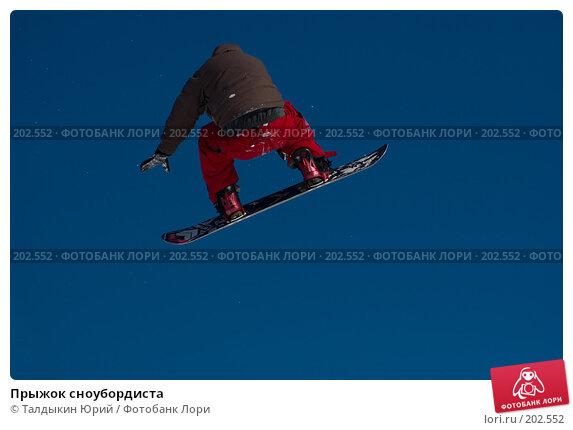 Прыжок сноубордиста, фото № 202552, снято 8 февраля 2008 г. (c) Талдыкин Юрий / Фотобанк Лори
