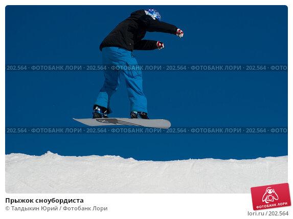 Купить «Прыжок сноубордиста», фото № 202564, снято 8 февраля 2008 г. (c) Талдыкин Юрий / Фотобанк Лори