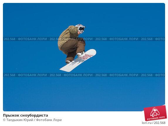 Прыжок сноубордиста, фото № 202568, снято 8 февраля 2008 г. (c) Талдыкин Юрий / Фотобанк Лори