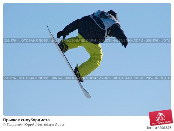 Прыжок сноубордиста, фото № 206876, снято 9 февраля 2008 г. (c) Талдыкин Юрий / Фотобанк Лори