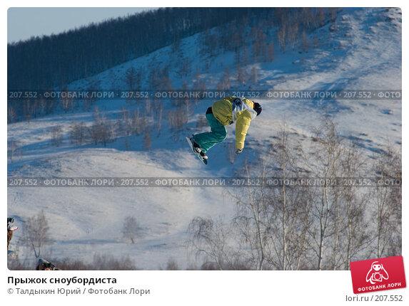 Купить «Прыжок сноубордиста», фото № 207552, снято 9 февраля 2008 г. (c) Талдыкин Юрий / Фотобанк Лори