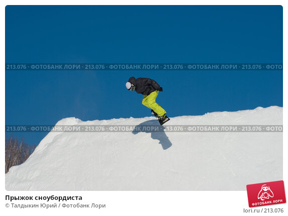 Прыжок сноубордиста, фото № 213076, снято 8 февраля 2008 г. (c) Талдыкин Юрий / Фотобанк Лори