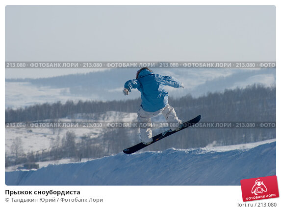 Прыжок сноубордиста, фото № 213080, снято 8 февраля 2008 г. (c) Талдыкин Юрий / Фотобанк Лори