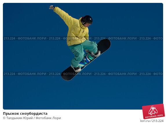 Прыжок сноубордиста, фото № 213224, снято 8 февраля 2008 г. (c) Талдыкин Юрий / Фотобанк Лори