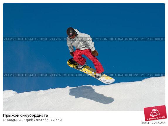 Прыжок сноубордиста, фото № 213236, снято 8 февраля 2008 г. (c) Талдыкин Юрий / Фотобанк Лори