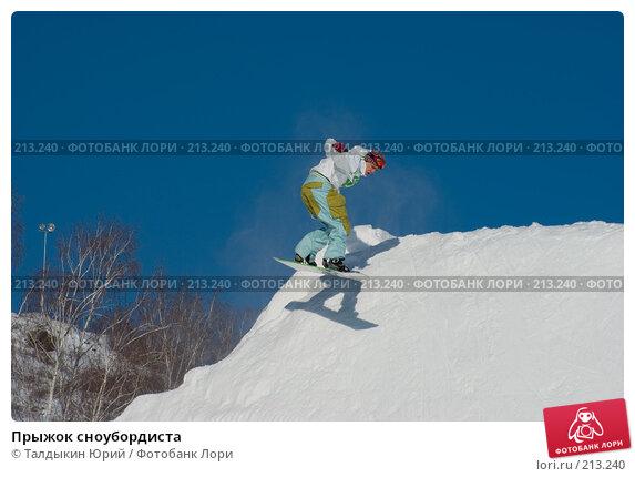 Купить «Прыжок сноубордиста», фото № 213240, снято 8 февраля 2008 г. (c) Талдыкин Юрий / Фотобанк Лори