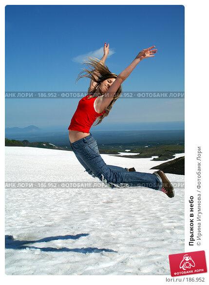 Купить «Прыжок в небо», фото № 186952, снято 23 августа 2006 г. (c) Ирина Игумнова / Фотобанк Лори