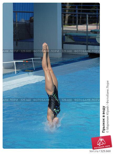 Прыжок в воду, фото № 329660, снято 15 июня 2008 г. (c) Марюнин Юрий / Фотобанк Лори