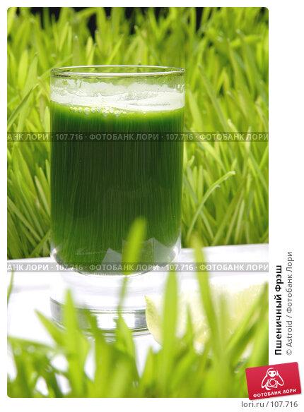 Пшеничный Фрэш, фото № 107716, снято 5 декабря 2006 г. (c) Astroid / Фотобанк Лори