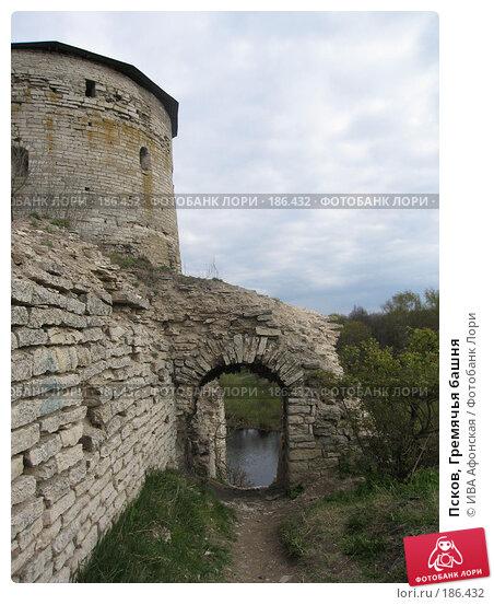 Купить «Псков, Гремячья башня», фото № 186432, снято 4 мая 2007 г. (c) ИВА Афонская / Фотобанк Лори