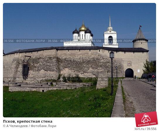 Купить «Псков, крепостная стена», фото № 39556, снято 14 сентября 2006 г. (c) A Челмодеев / Фотобанк Лори