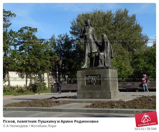 Псков, памятник Пушкину и Арине Родионовне, фото № 39544, снято 15 сентября 2006 г. (c) A Челмодеев / Фотобанк Лори