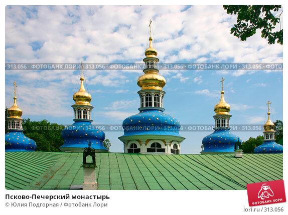 Псково-Печерский монастырь, фото № 313056, снято 30 марта 2017 г. (c) Юлия Селезнева / Фотобанк Лори