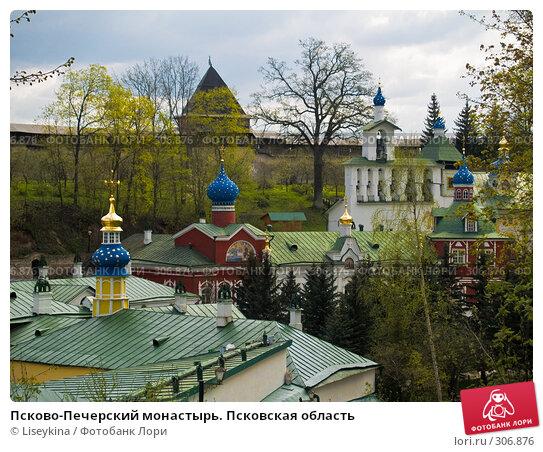 Купить «Псково-Печерский монастырь. Псковская область», фото № 306876, снято 2 мая 2008 г. (c) Liseykina / Фотобанк Лори