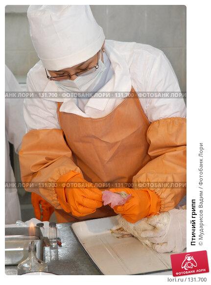 Купить «Птичий грипп», фото № 131700, снято 1 марта 2007 г. (c) Мударисов Вадим / Фотобанк Лори