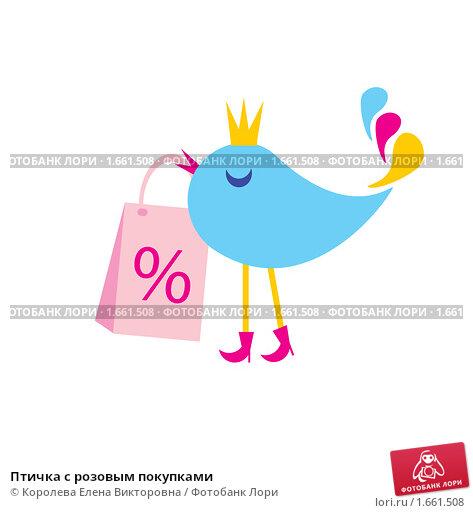 Птичка с розовым покупками. Стоковая иллюстрация, иллюстратор Королева Елена Викторовна / Фотобанк Лори