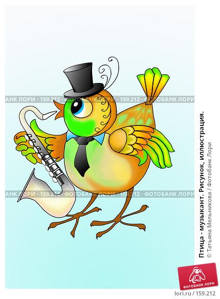 Птица - музыкант. Рисунок, иллюстрация., иллюстрация № 159212 (c) Татьяна Мельникова / Фотобанк Лори
