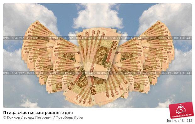 Птица счастья завтрашнего дня, фото № 184212, снято 23 июля 2017 г. (c) Коннов Леонид Петрович / Фотобанк Лори