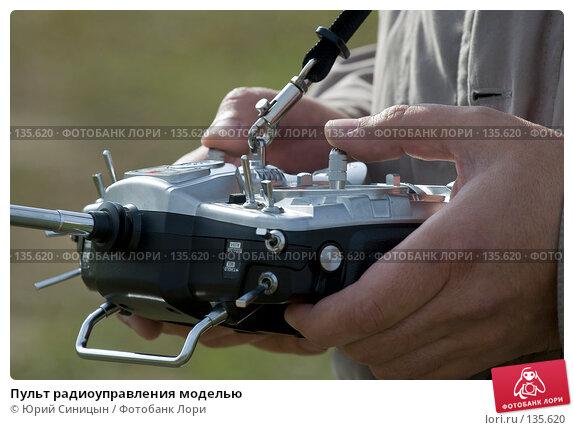 Пульт радиоуправления моделью, фото № 135620, снято 27 сентября 2007 г. (c) Юрий Синицын / Фотобанк Лори