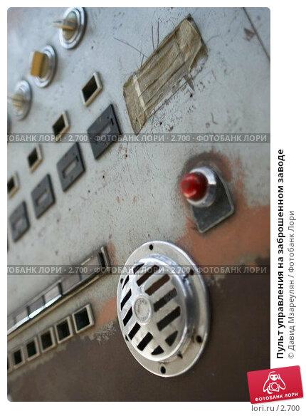 Купить «Пульт управления на заброшенном заводе», фото № 2700, снято 11 июля 2004 г. (c) Давид Мзареулян / Фотобанк Лори