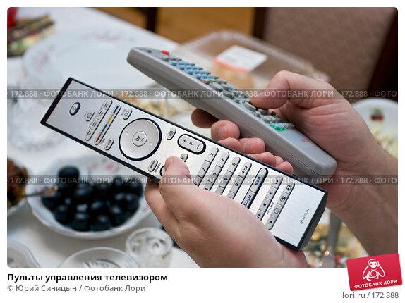 Пульты управления телевизором, фото № 172888, снято 1 января 2008 г. (c) Юрий Синицын / Фотобанк Лори