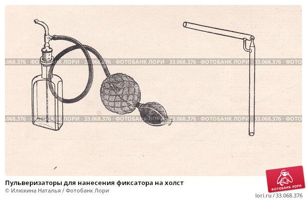 Купить «Пульверизаторы для нанесения фиксатора на холст», иллюстрация № 33068376 (c) Илюхина Наталья / Фотобанк Лори